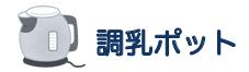 choyu pot - (2)【授乳】 赤ちゃんを迎えるために必要なもの (全6編)