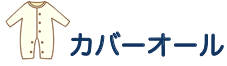 cover all - ( 1 )【おへや着】赤ちゃんを迎えるために必要なもの(全6編)