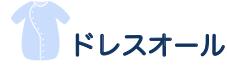 doresu all - ( 1 )【おへや着】赤ちゃんを迎えるために必要なもの(全6編)