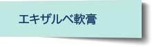 eki - 病院処方の保湿剤・保湿薬