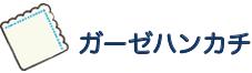 garze hankachi - ( 1 )【おへや着】赤ちゃんを迎えるために必要なもの(全6編)