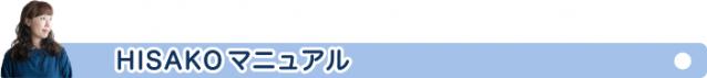 hisako manual 638x71 - (3)【おへや】 赤ちゃんを迎えるために必要なもの (全6編)