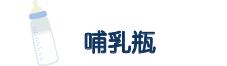 honyu bin - (2)【授乳】 赤ちゃんを迎えるために必要なもの (全6編)