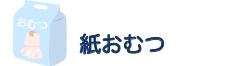 kami omutsu - (5)【おむつ替え】赤ちゃんを迎えるために必要なもの(全6編)