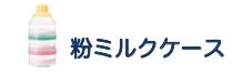 kona milk cace - (2)【授乳】 赤ちゃんを迎えるために必要なもの (全6編)