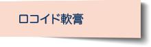 rokoido - 病院処方の保湿剤・保湿薬