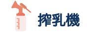 sakunyu ki - (2)【授乳】 赤ちゃんを迎えるために必要なもの (全6編)