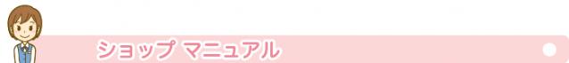 shop manual 638x71 - ( 1 )【おへや着】赤ちゃんを迎えるために必要なもの(全6編)