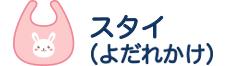 sutai - ( 1 )【おへや着】赤ちゃんを迎えるために必要なもの(全6編)