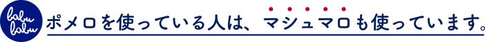 Recomend Marshmallow bana - ポメロよくある質問 (Q&A )