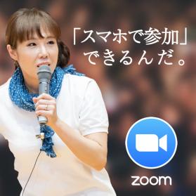 ZOOM s 279x279 - 『保育園・幼稚園児のママになる』Zoomオンラインセミナー開催します!
