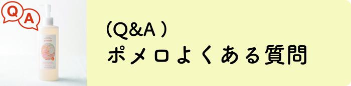 db64c947a39e91ec5b597cd84d51467d - ポメロよくある質問 (Q&A )