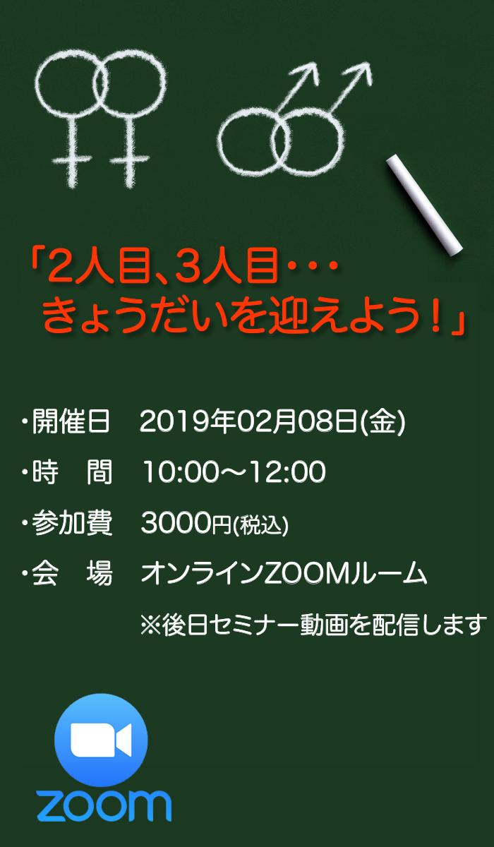 ZOOM - 「2人目、3人目…きょうだいを迎えよう!」ZOOMセミナー開催します!