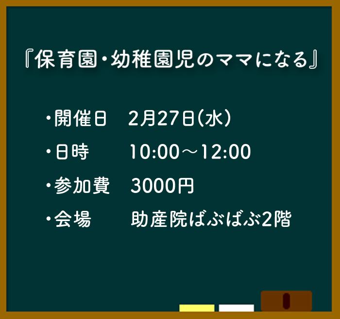 hoikuen Syosai - 『保育園・幼稚園児のママになる』ばぶばぶ2Fセミナー開催します!