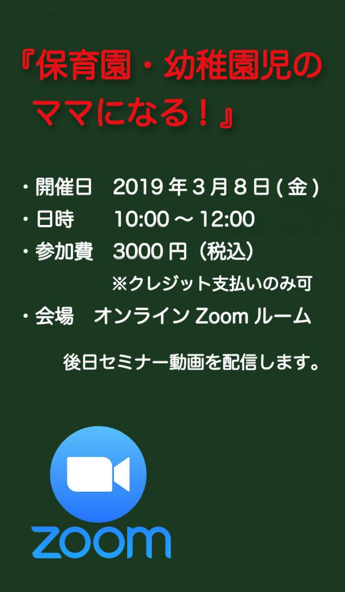 taitol zoom - 『保育園・幼稚園児のママになる』Zoomオンラインセミナー開催します!