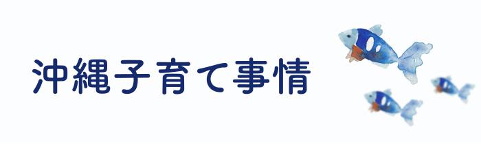 06 kosodate 02 - (6)助産院ばぶばぶ 移転します!