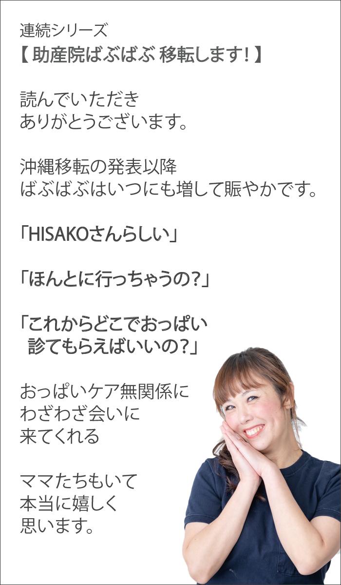 10 top HISAKO thanks - (10)助産院ばぶばぶ 移転します!(MARK)