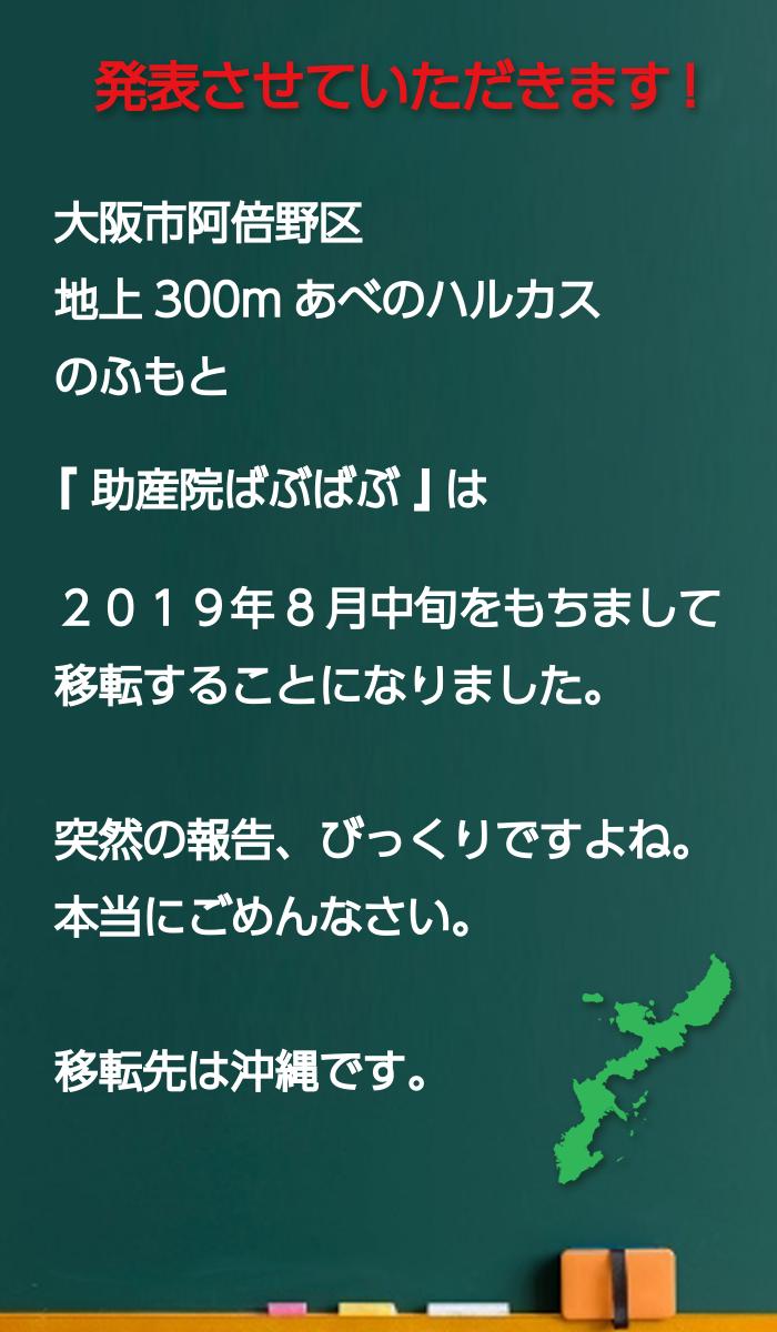 happyou 1 - (1)助産院ばぶばぶ 移転します!