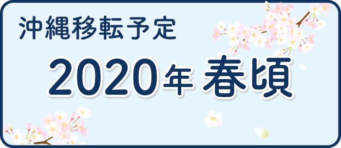okinawa iten - (11)助産院ばぶばぶ 移転します!(MARK)
