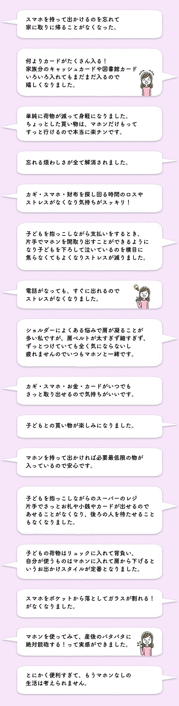 Arutoki Texts - マホンない時!ある時!  (ママあるある大辞典)