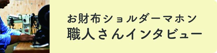 Syokuninn Intabyu - 幸せ♪♪ ビュッフェ