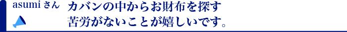 asumi - マホン愛用中のママたちの感想(お財布ショルダーマホン)