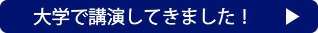 daigaku bana 02 - 大阪産業大学1回生110名 MARK & HISAKOセミナーを受講した感想