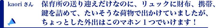 kaori - マホン愛用中のママたちの感想(お財布ショルダーマホン)