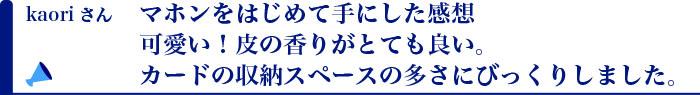 kaori02 - マホン愛用中のママたちの感想(お財布ショルダーマホン)