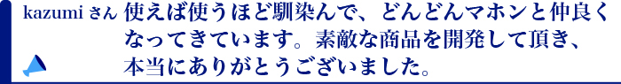 kazumi - マホン愛用中のママたちの感想(お財布ショルダーマホン)