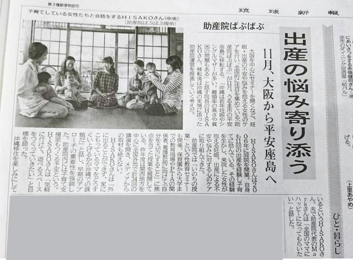 "ryukyu sinpo - 沖縄の新聞  ""琉球新報""に「ばぶばぶ」登場します"