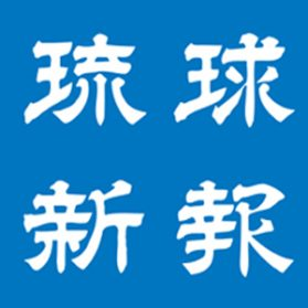 """ryukyushinpo s 279x279 - 沖縄の新聞  """"琉球新報""""に「ばぶばぶ」登場します"""