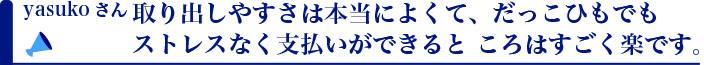 yasuko - マホン愛用中のママたちの感想(お財布ショルダーマホン)