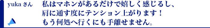 yuka - マホン愛用中のママたちの感想(お財布ショルダーマホン)