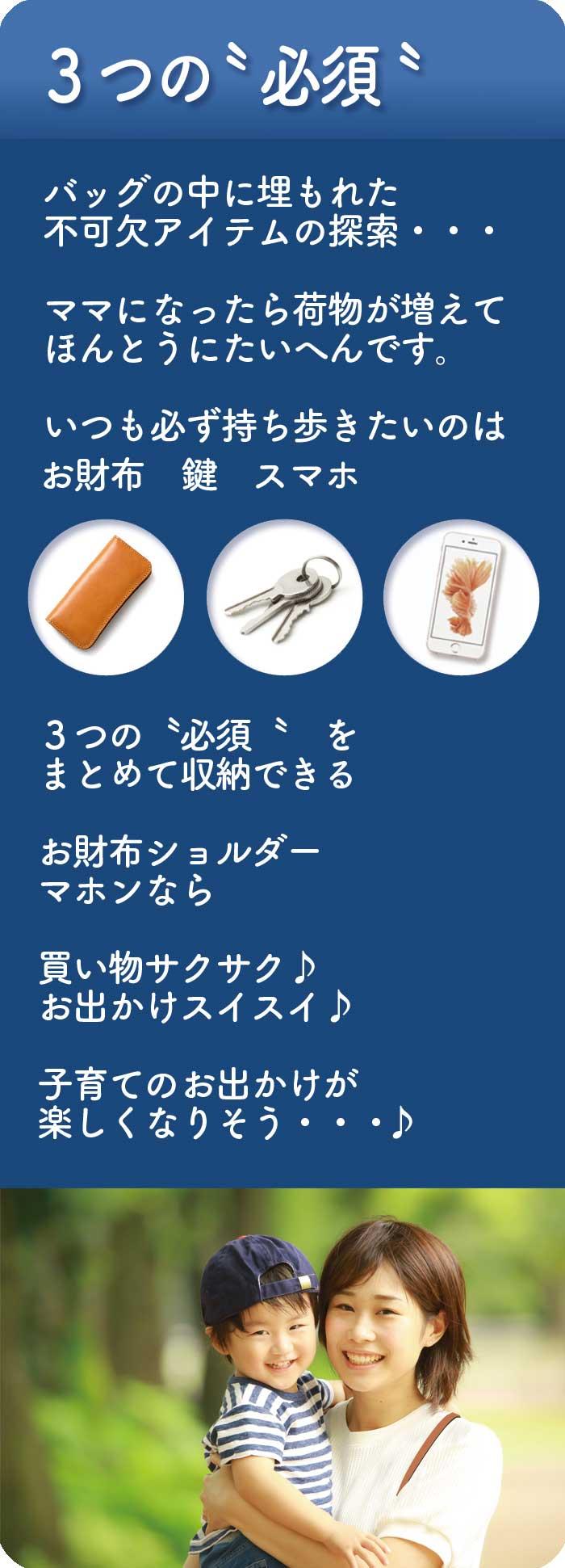 3 Tu hissuu02 - お財布ショルダーマホン(9月発送分予約開始)