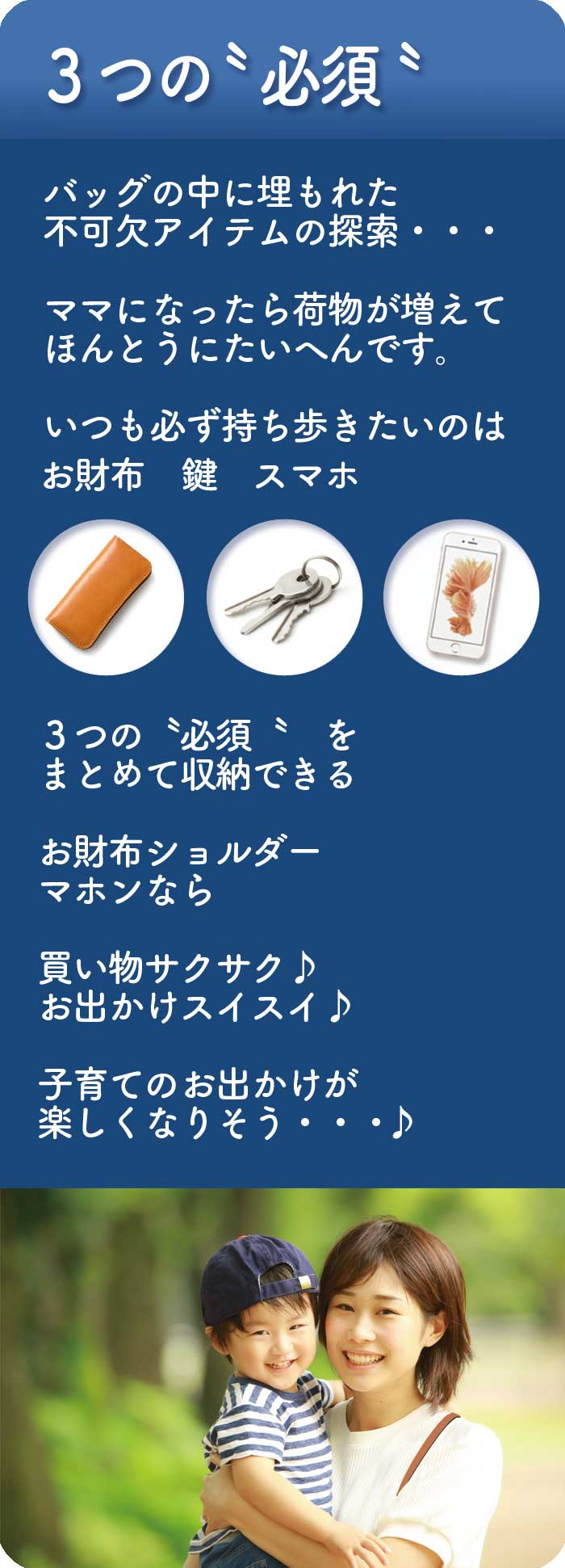 3 Tu hissuu02 - お財布ショルダーマホン
