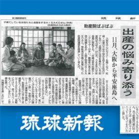琉球新報 掲載