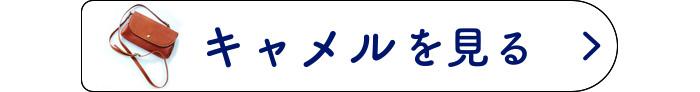 camel look bana - マホン開発物語(お財布ショルダー)