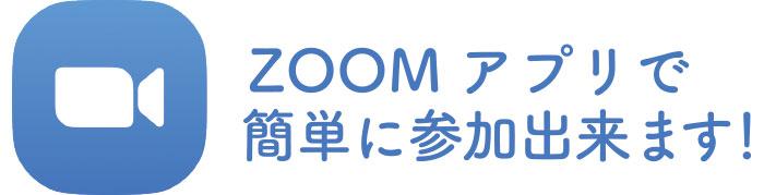 ZOOM apri - 『保育園・幼稚園の先生との関わり方』 12/21(土)ZOOMオンラインセミナー開催です!