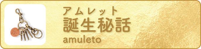 amuleto story bana02 - アムレット(マホン専用キーホルダー)