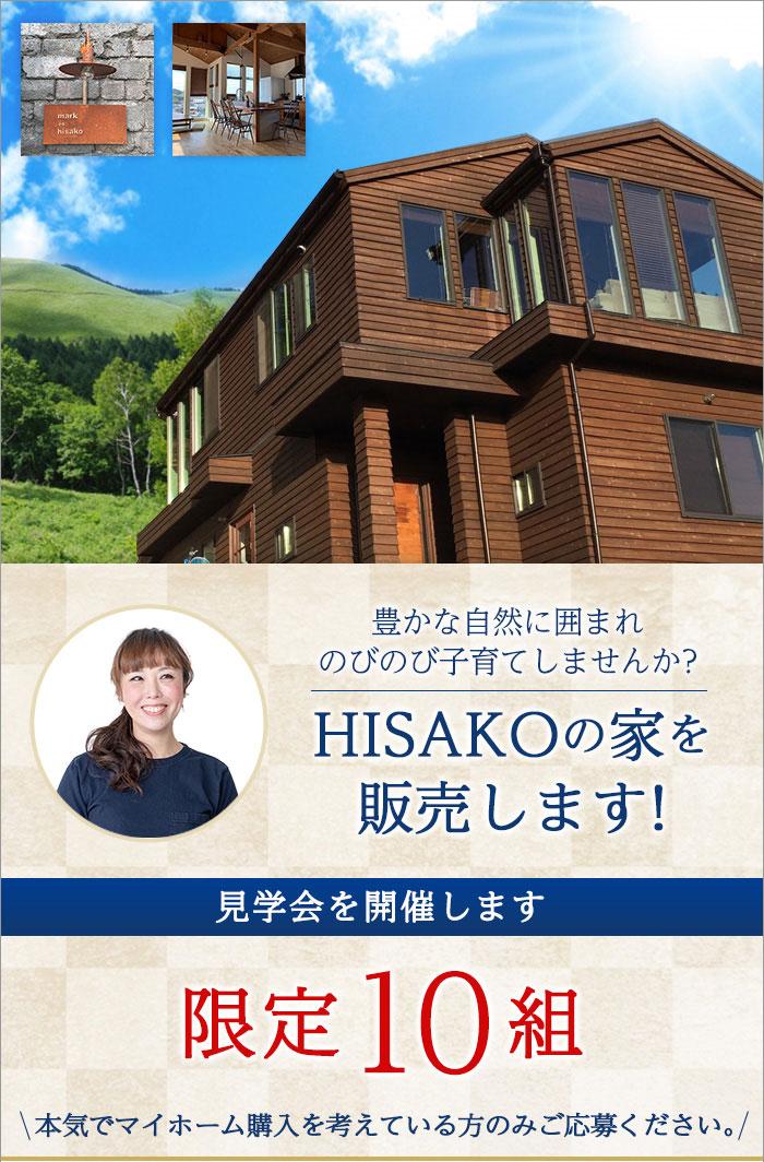 ie urimasu - 【見学会お知らせ】HISAKOの家 販売します。