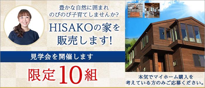 ie urimasu 2 - 【見学会お知らせ】HISAKOの家 販売します。
