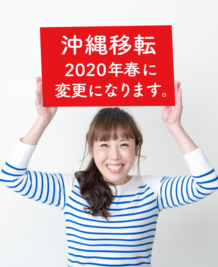 infomation okinawa - 【お知らせ】沖縄移転時期がズレま〜す!