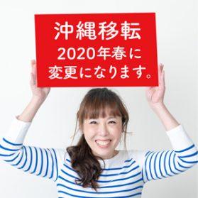 infomation okinawa s 279x279 - 【お知らせ】沖縄移転時期がズレま〜す!