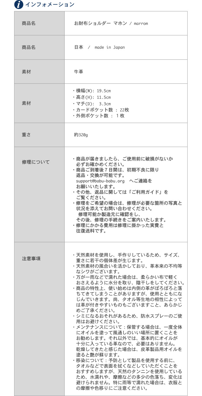 marron infomation - お財布ショルダーマホン(9月発送分予約開始)