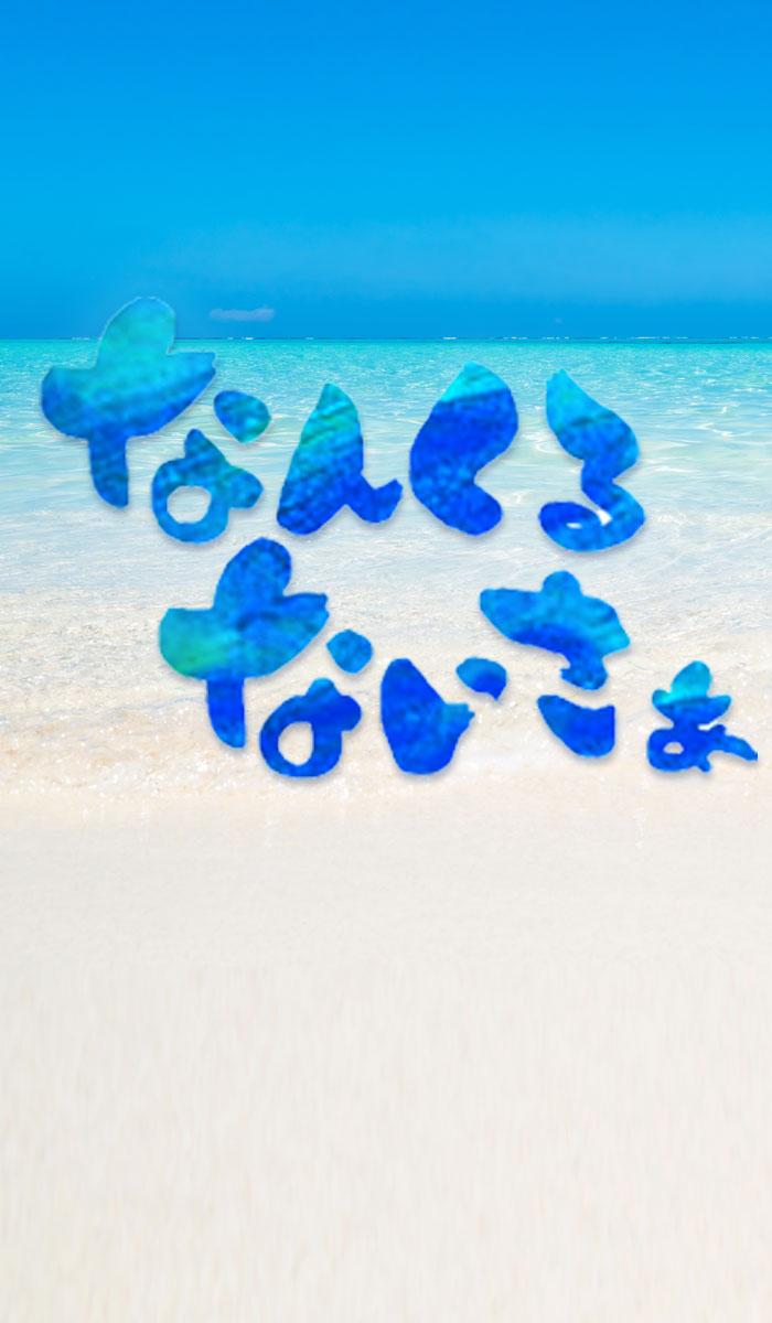 nankuru naisa - 子育ては「なんくるないさ」沖縄