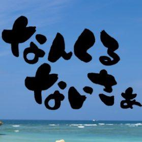 沖縄 なんくるないさ