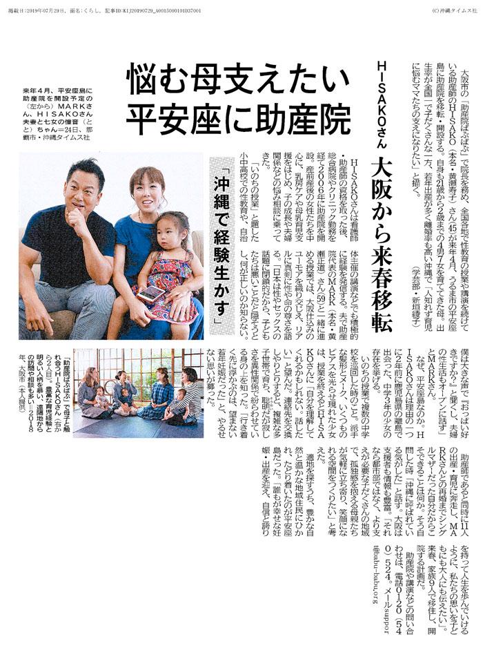 okinawa times pdf - 『沖縄タイムス』に登場しました