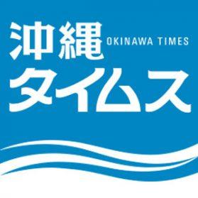沖縄タイムスばぶばぶ掲載されました