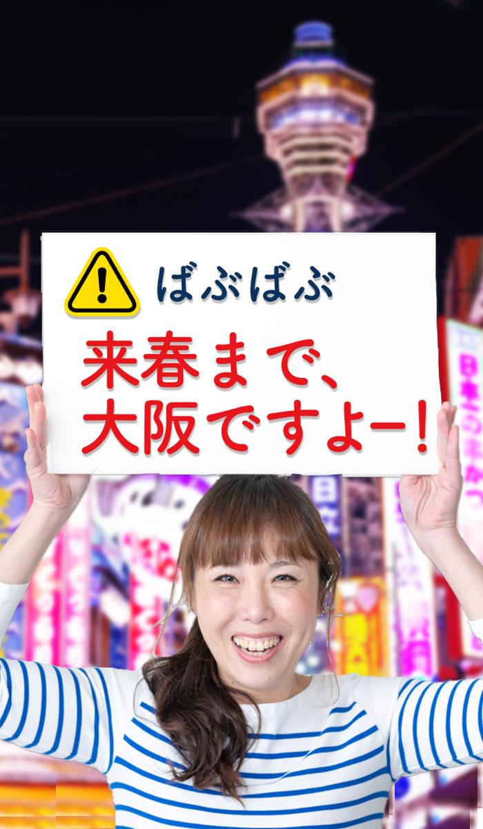 osaka - 【お知らせ】来春まで、ばぶばぶは大阪ですよー!